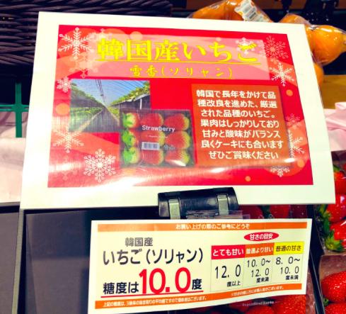 韓国に不法流出したいちご苗「雪香」がイオンで販売される